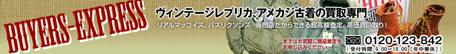 バイヤーズエクスプレスはヴィンテージの高価買取専門サイト